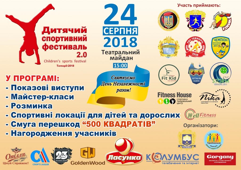 Дитячий фестиваль до Дня Незалежності
