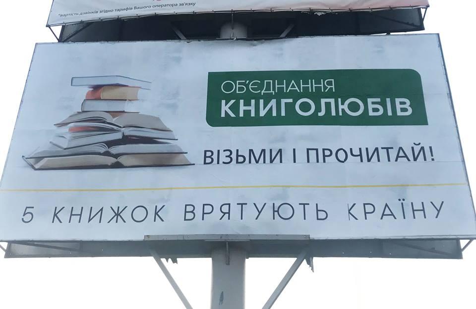 Книголюби пожартували над білбордами політичних партій