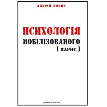 В ТНПУ репрезентували книжку про війну