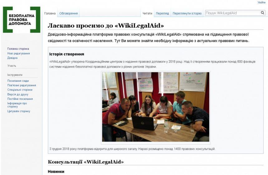 Платформа правових консультацій «WikiLegalAid»