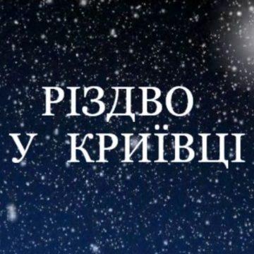 Різдво у криївці – Вільне життя (добірка повстанських колядок)
