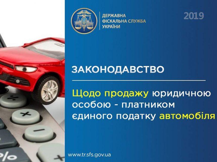 Як продати автомобіль юридичній особі — платнику єдиного податку