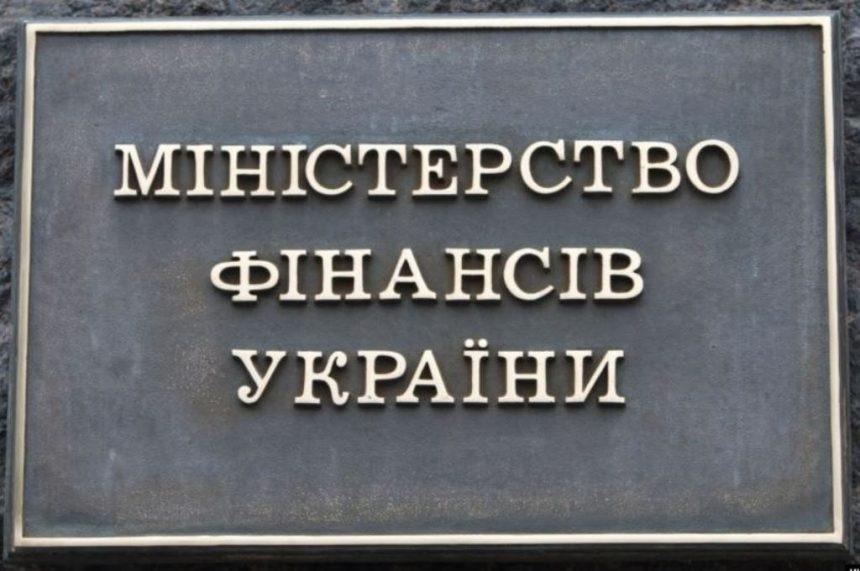 Узагальнююча консультація від Міністерства фінансів України