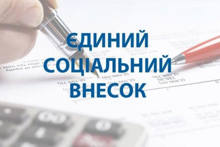 Як заповнити поле «Призначення платежу» при сплаті єдиного внеску