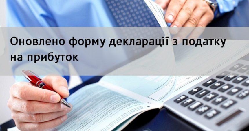 Оновлено декларацію з податку на прибуток підприємств