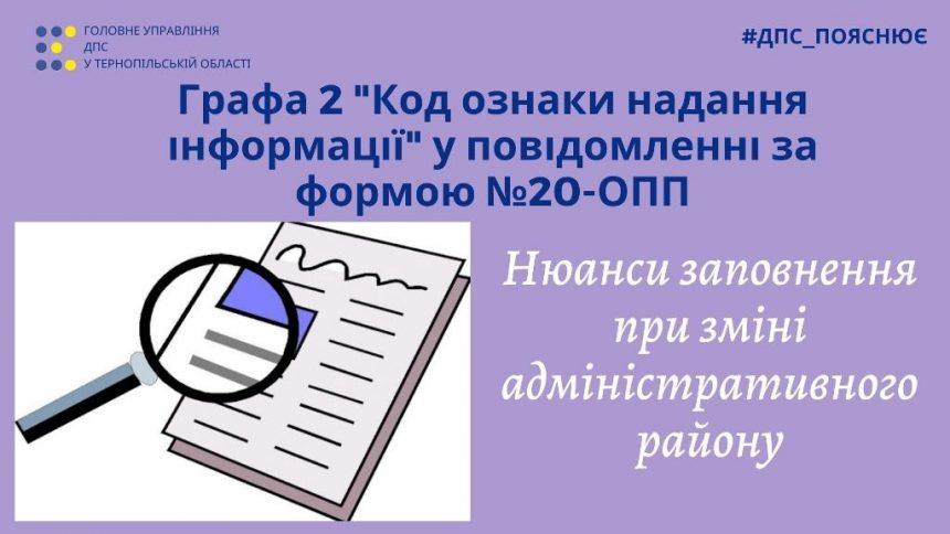 Зміна адміністративного району: нюанси заповнення графи 2 повідомлення за формою №20—ОПП