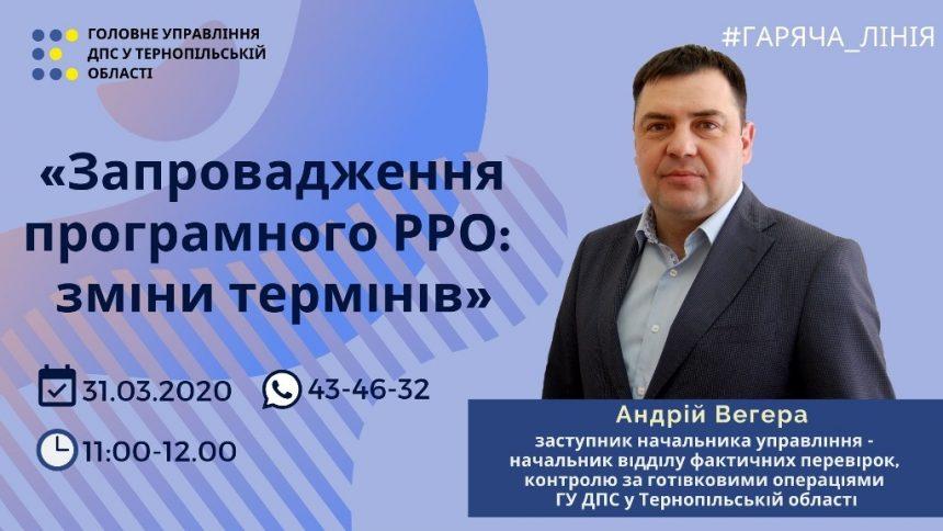 Андрій ВЕГЕРА: «Змінилися терміни запровадження програмних РРО»