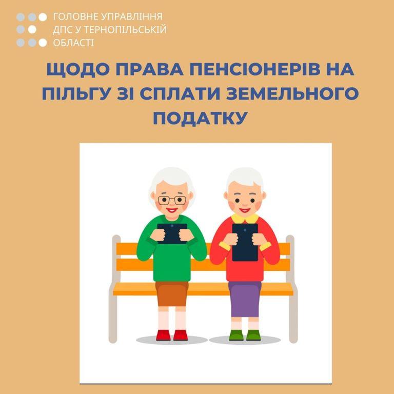 Права пенсіонерів на пільгу зі сплати земельного податку
