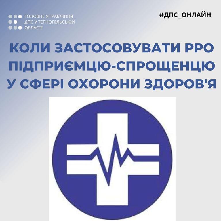 Реалізація лікарських засобів — із РРО