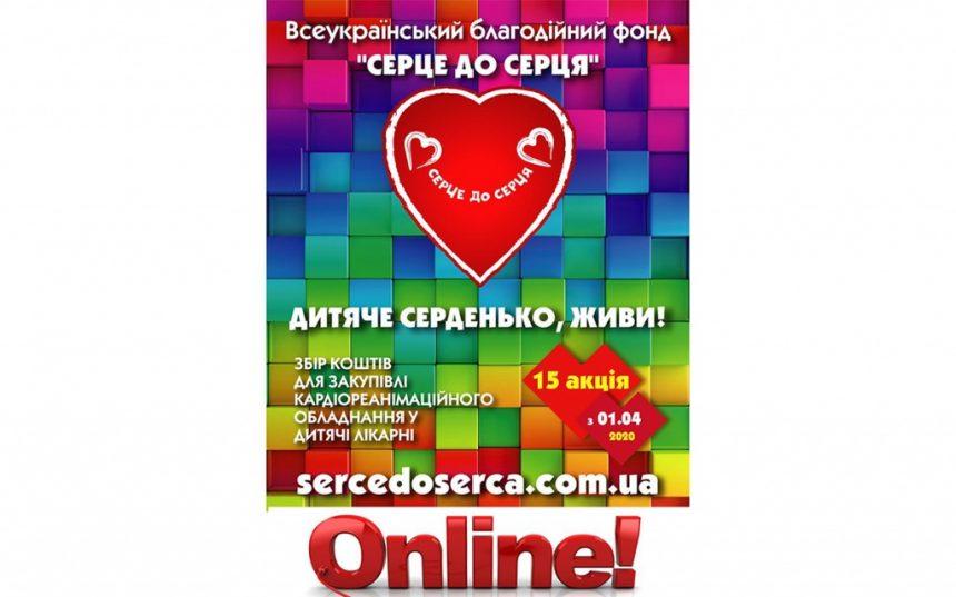 Рятуймо дитячі серденька онлайн
