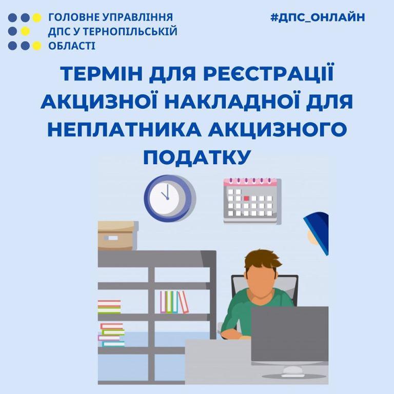 Терміни реєстрації акцизних накладних для неплатників податку