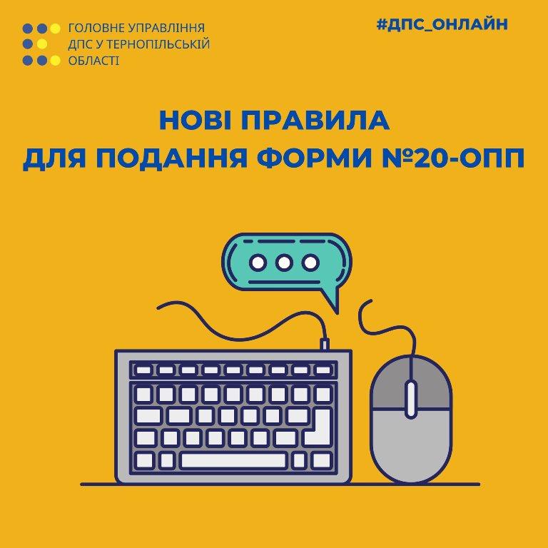 Нові правила для подання повідомлення за формою №20—ОПП