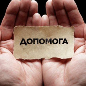 Прохання про допомогу. «Мрію знову бачити світ»