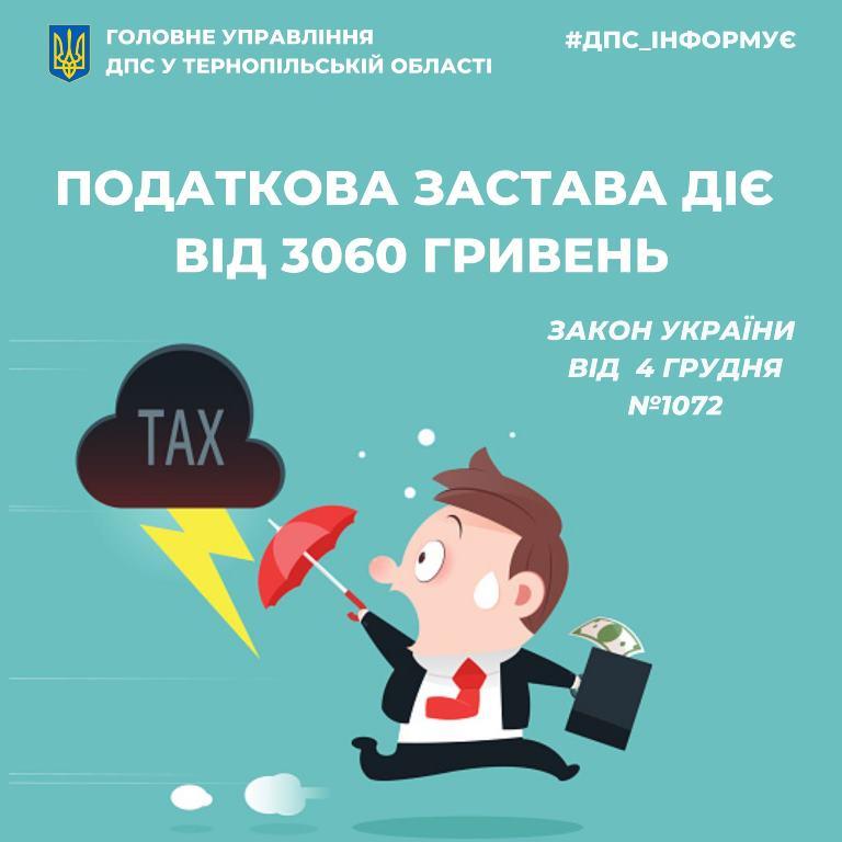 Податкова застава діє від 3060 гривень