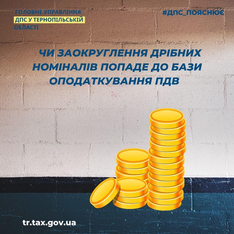 Чи потрапить до бази оподаткування ПДВ заокруглення монет дрібних номіналів