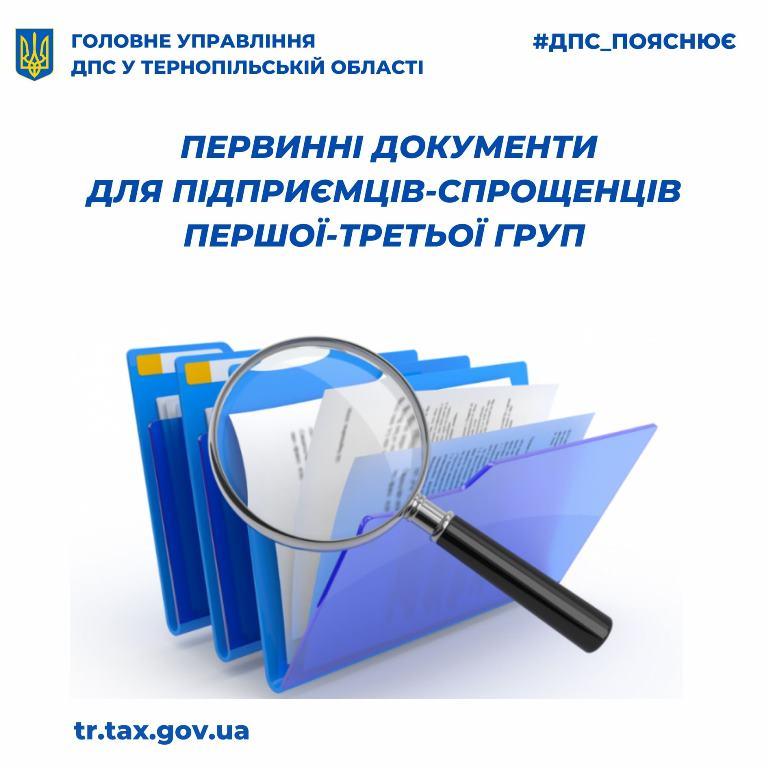 Первинні документи для підприємців першої-третьої груп