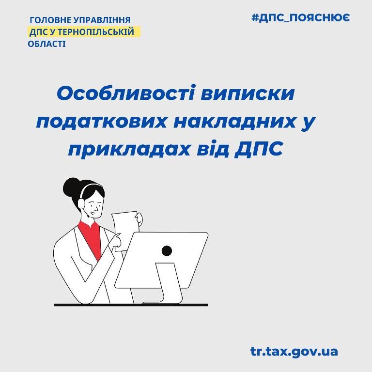 Особливості виписки податкових накладних