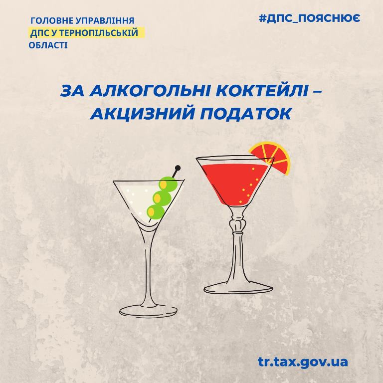 За алкогольні коктейлі — акцизний податок