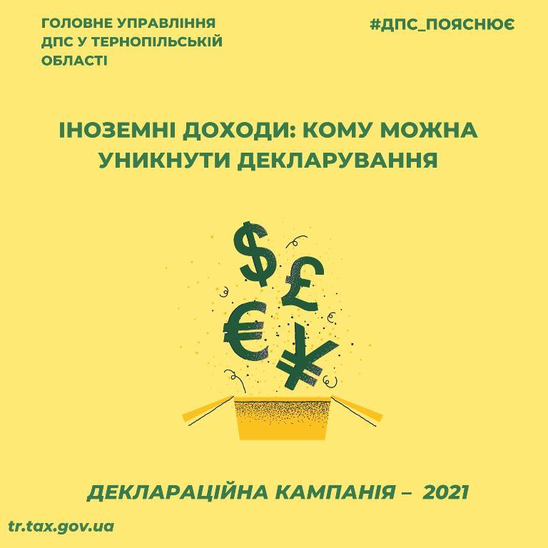 Хто може уникнути декларування іноземних доходів