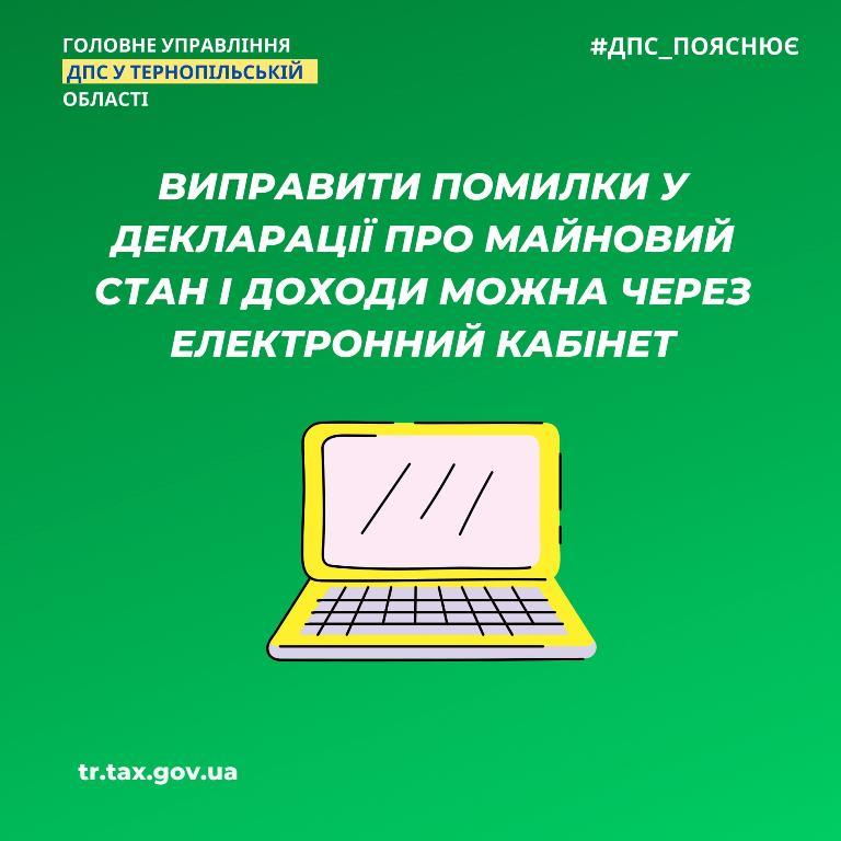 Виправити помилки в декларації можна через електронний кабінет