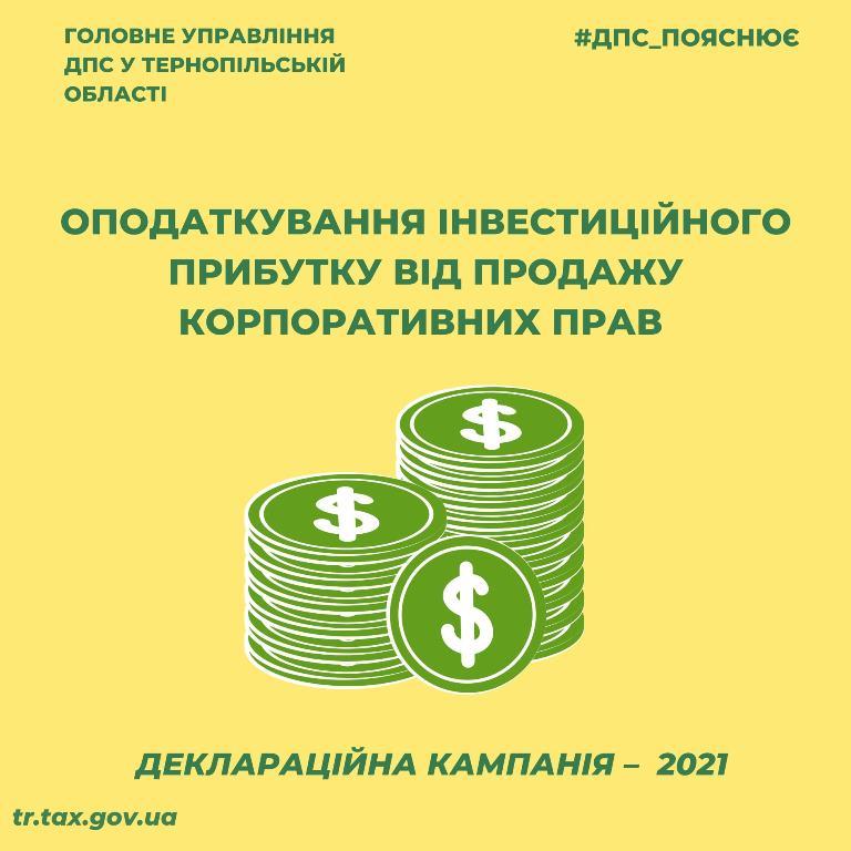 Оподаткування інвестиційного прибутку від продажу корпоративних прав