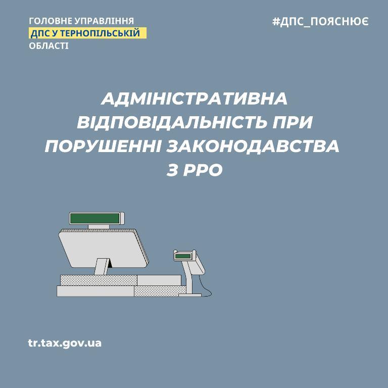 Адміністративна відповідальність при порушенні законодавства з РРО