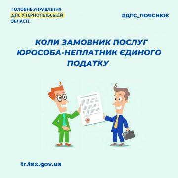 Коли замовник послуг юридична особа — неплатник єдиного податку