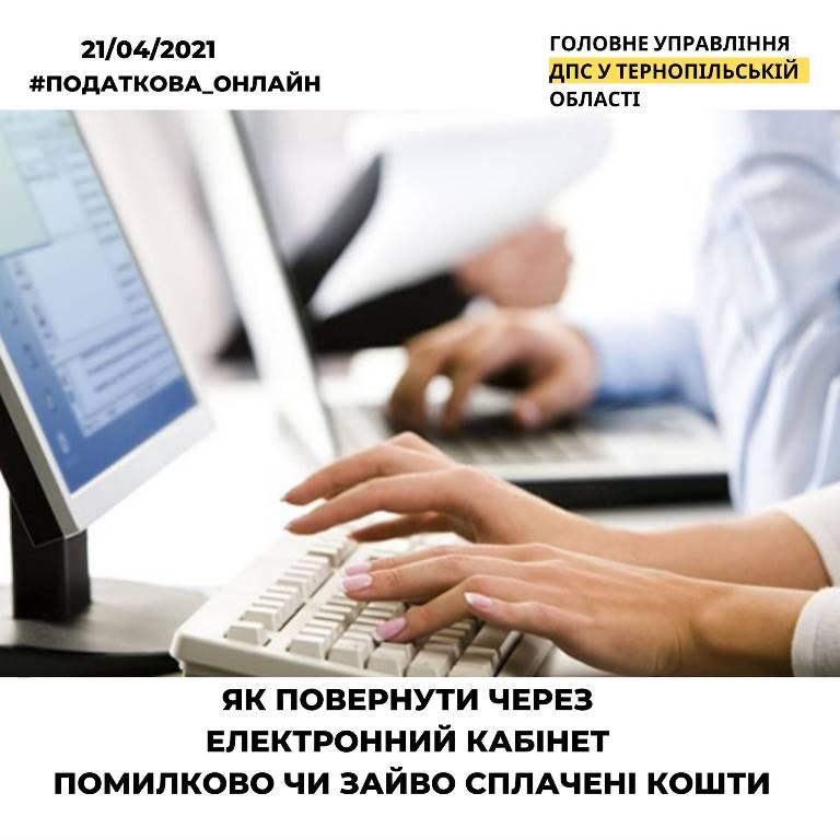 Як через електронний кабінет повернути зайво сплачені кошти?