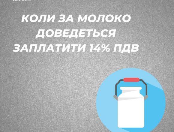 Коли за молоко платять чотирнадцять відсотків ПДВ