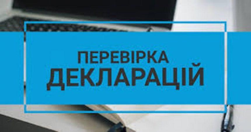 Повна перевірка декларацій публічних службовців