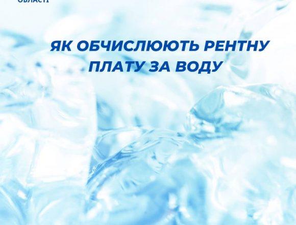Як обчислюють рентну плату за воду