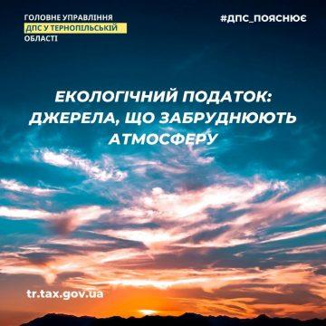 Екологічний податок: джерела, що забруднюють атмосферу