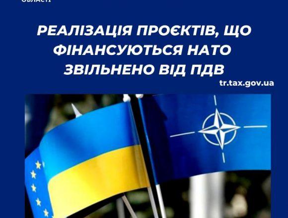 Реалізацію проєктів, що фінансуються НАТО, звільнено від ПДВ