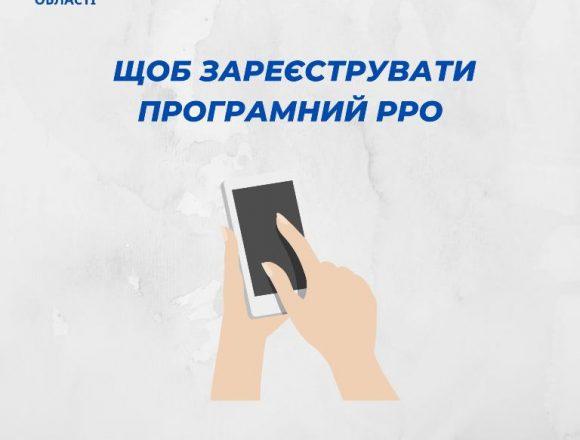 Реєстрація програмного РРО