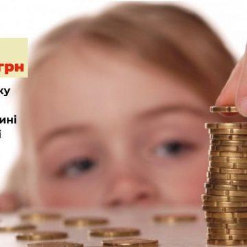 Понад півтора мільярда гривень на соціальні гарантії
