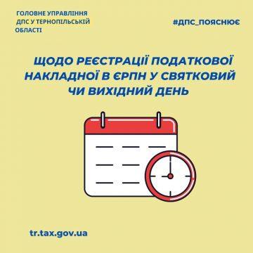 Реєстрація податкової накладної у святковий чи вихідний день