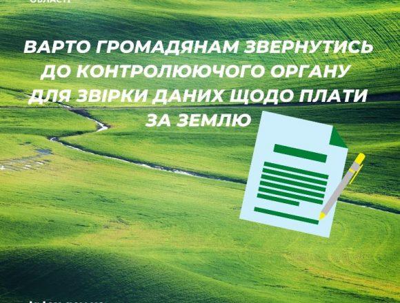 Для звірки даних щодо плати за землю варто звернутися до контрольного органу