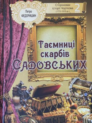 Книжка про чортків