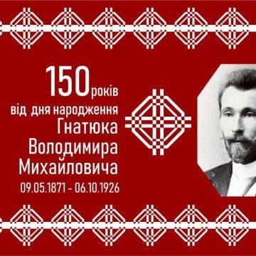 Cпецпогашення марки на честь Володимира Гнатюка