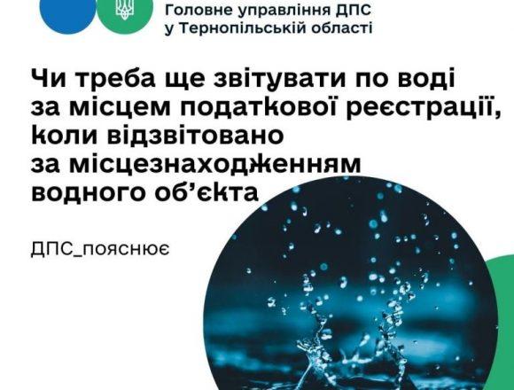 …За місцезнаходженням водного об'єкта