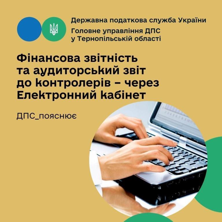 Фінансова звітність та аудиторський звіт — через електронний кабінет