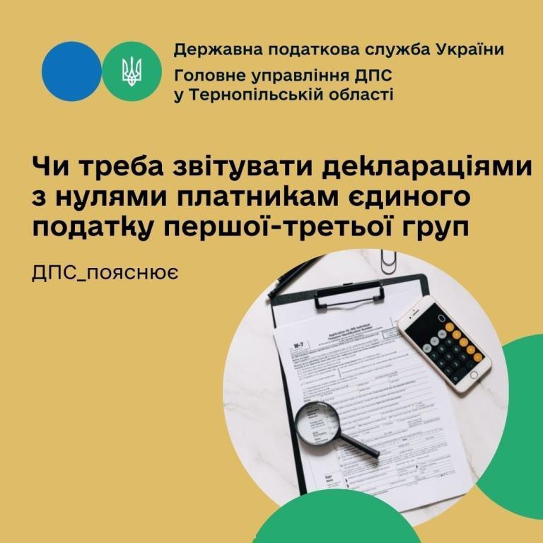 Чи необхідно звітуватися «нульовими» деклараціями платникам єдиного податку першої-третьої груп