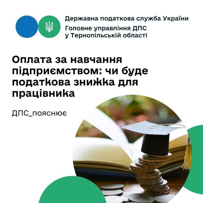 Оплата за навчання підприємством: чи буде податкова знижка для працівника