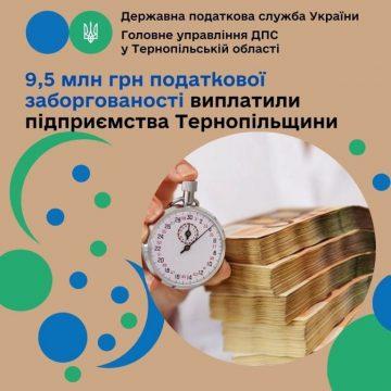 Підприємства-боржники виплатили 9,5 мільйона гривень платежів