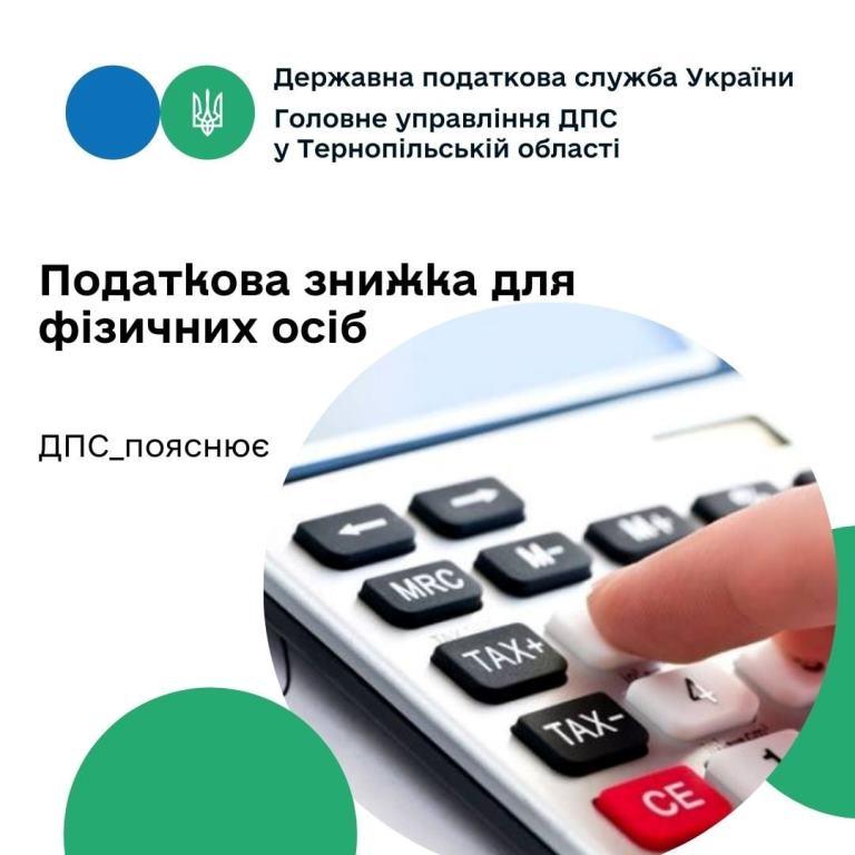 Податкова знижка для фізичних осіб