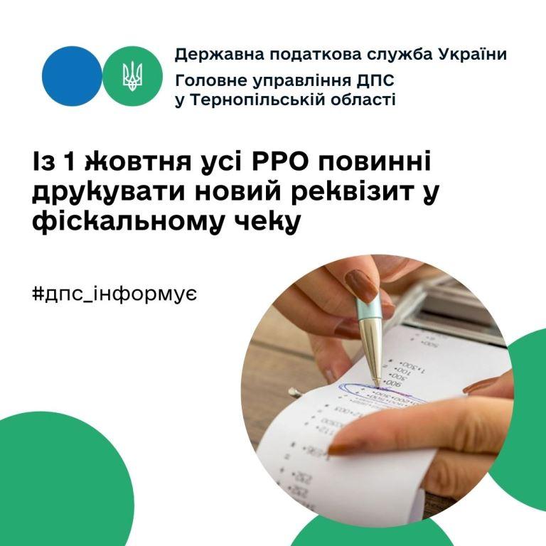 Із першого жовтня всі РРО повинні друкувати новий реквізит у фіскальному чеку