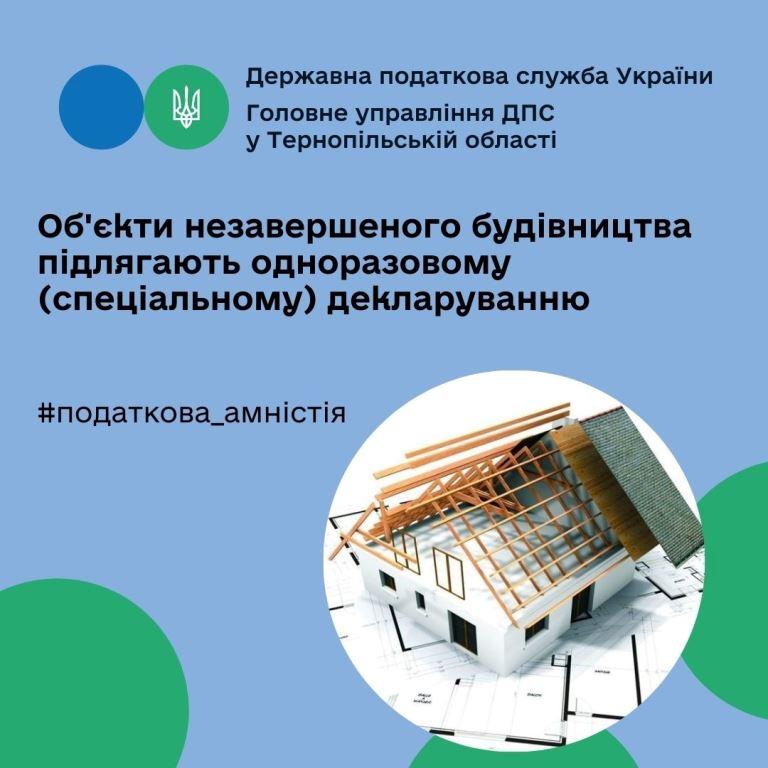 Об'єкти незавершеного будівництва підлягають одноразовому (спеціальному) добровільному декларуванню
