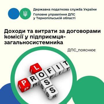 Доходи і витрати підприємця-загальносистемника за договорами комісії