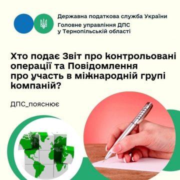 Хто подає звіт про контрольовані операції та повідомлення про участь у міжнародній групі компаній