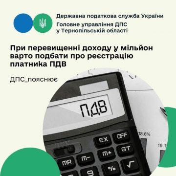При перевищенні доходу у мільйон варто подбати про реєстрацію платника ПДВ